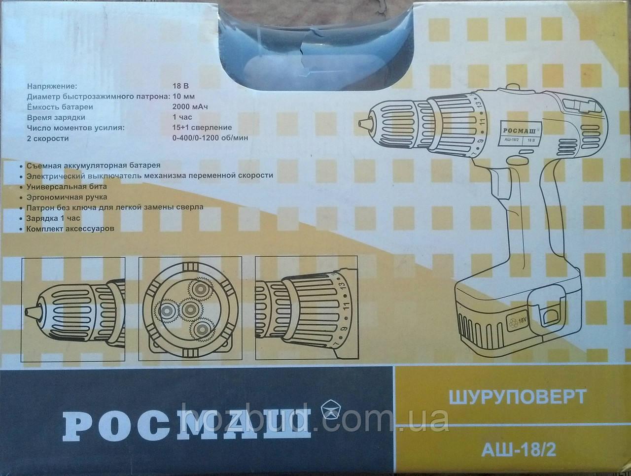 Шуруповерт аккумуляторный РОСМАШ АШ-18/2