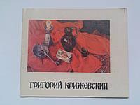 Григорий Крижевский. Каталог выставки. 1976 год. Тираж 1000 экз