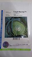 Семена капусты Глоуб Мастер F1 100 сем Takii Seeds, средняя белокочанная