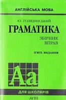Голіцинський Ю. Б.   Граматика: 3бірник вправ
