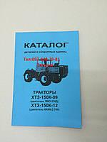 Каталог Т-150К с двигателем ЯМЗ, КАМАЗ