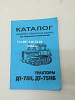 Каталог ДТ-75Н,-НБ со сборн. бюллетеней