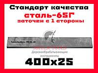 400х25 односторонний фуговальный нож по дереву сталь 65Г