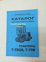Каталог Т-70СМ,-В