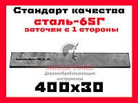 400х30 односторонний фуговальный нож для строгального станка сталь 65Г