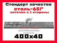 400х40 односторонний фуговальный нож для строгального вала сталь 65Г