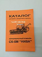 "Каталог СК-5М  ""НИВА"""