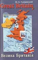 Велика Британія: Посібник з країнознавства