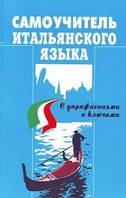 Василевская Д.   Самоучитель итальянского языка