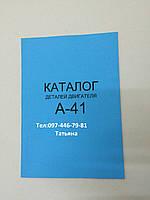Каталог  А-41