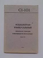 Осциллограф универсальный С1-101 Техническое описание и инструкция по эксплуатации. Альбом № 1. 1991 год