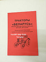 Техническое описание и инструкция по эксплуатации МТЗ-80/82
