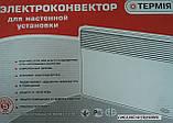 Обогреватель ТЕРМИЯ 2000 Вт, фото 4
