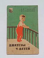 """О.Тарасов """"Диатезы у детей"""". 1963 год. Медгиз"""