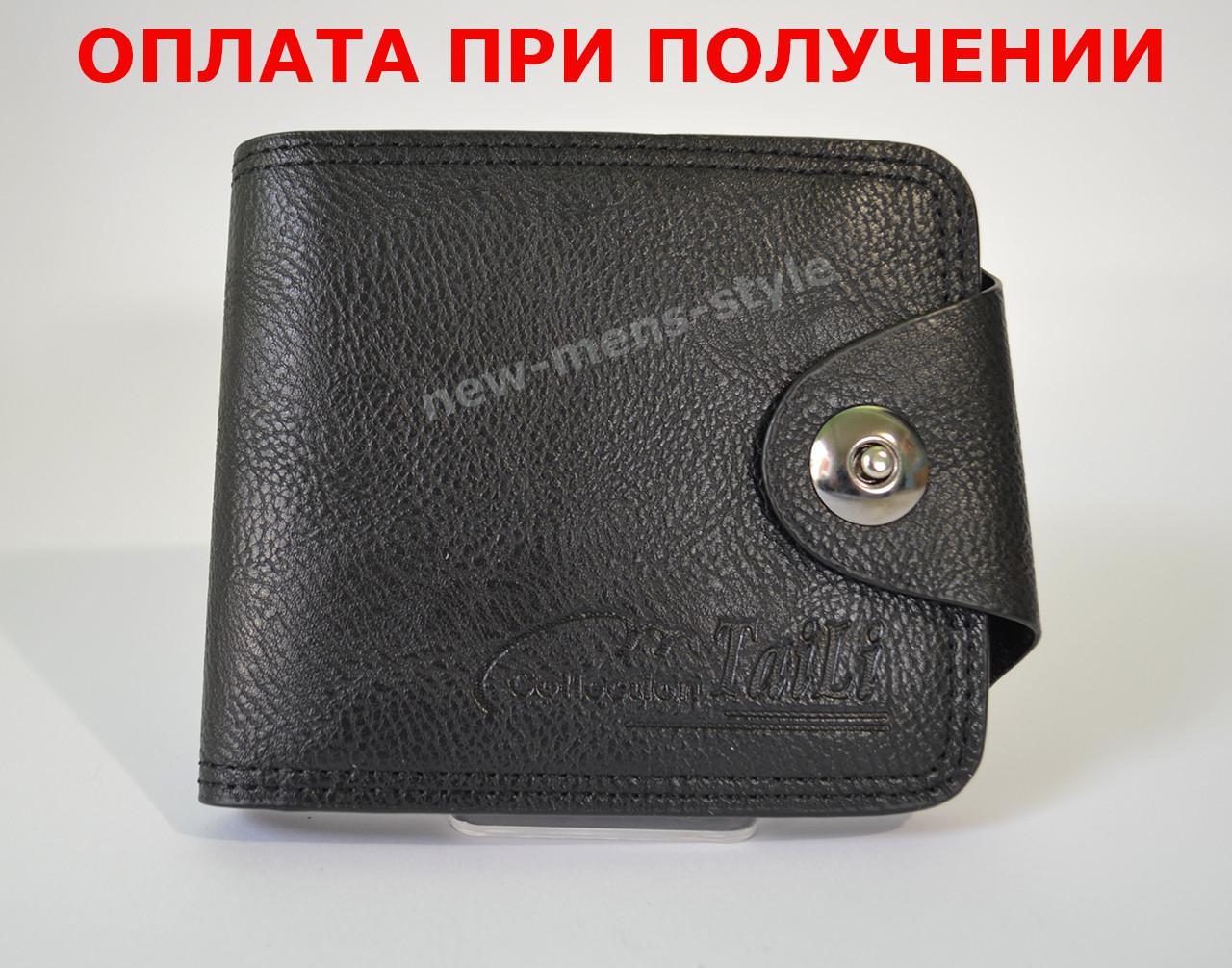Мужской кожаный кошелек портмоне гаманець бумажник Taili купить