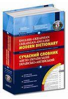 Сучасний словник англо-український україно- англійський.