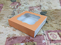 Коробка для пряников Персиковая с окном для пряников, печенья 120*120*30 (с окошком)