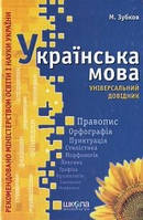 Зубков М.   Українська мова: Універсальний довідник