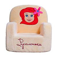 Кресло Детское Русалочка 59 см