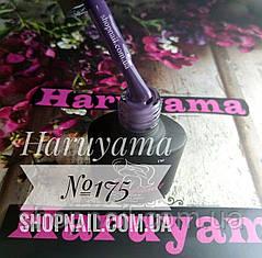Гель-лак Haruyama №175 (пыльный фиолетовый), 8 мл, фото 2