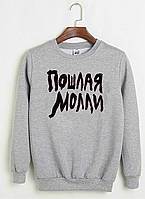 Свитшот Пошлая Молли серый с черным логотипом,унисекс (мужской,женский,детский)