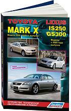 TOYOTA MARK X  2004-2009гг.  LEXUS IS 250  GS 300  Модели с 2005г.  Руководство по эксплуатации  и ремонту.
