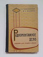 """В.Венглинский """"Радиомонтажное дело"""" Учебник для средней школы 1965 год"""
