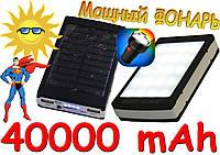Мощный Power Bank Asus  40000 mAh. Внешний аккумулятор, зарядное. Солнечная батарея + ФОНАРИК