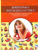 Дошкільна лінгводидактика. Теорія і методика навчання дітей рідної мови в дошкільних навчальних закладах