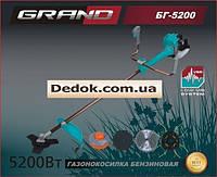 Мотокоса GRAND GR-5200