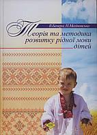Теорія та методика розвитку рідної мови дітей: навчально-методичний посібник