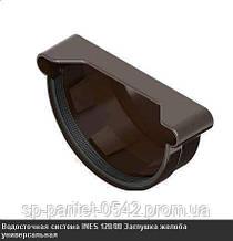 Заглушка універсальна INES 120мм, білий (шт)