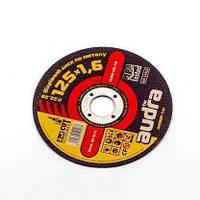 Відрізний диск по металу Audra  125*1,6 мм
