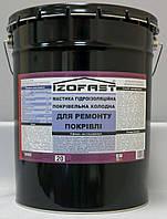 Мастика гидроизоляционная кровельна  IZOFAST, 20кг (шт)