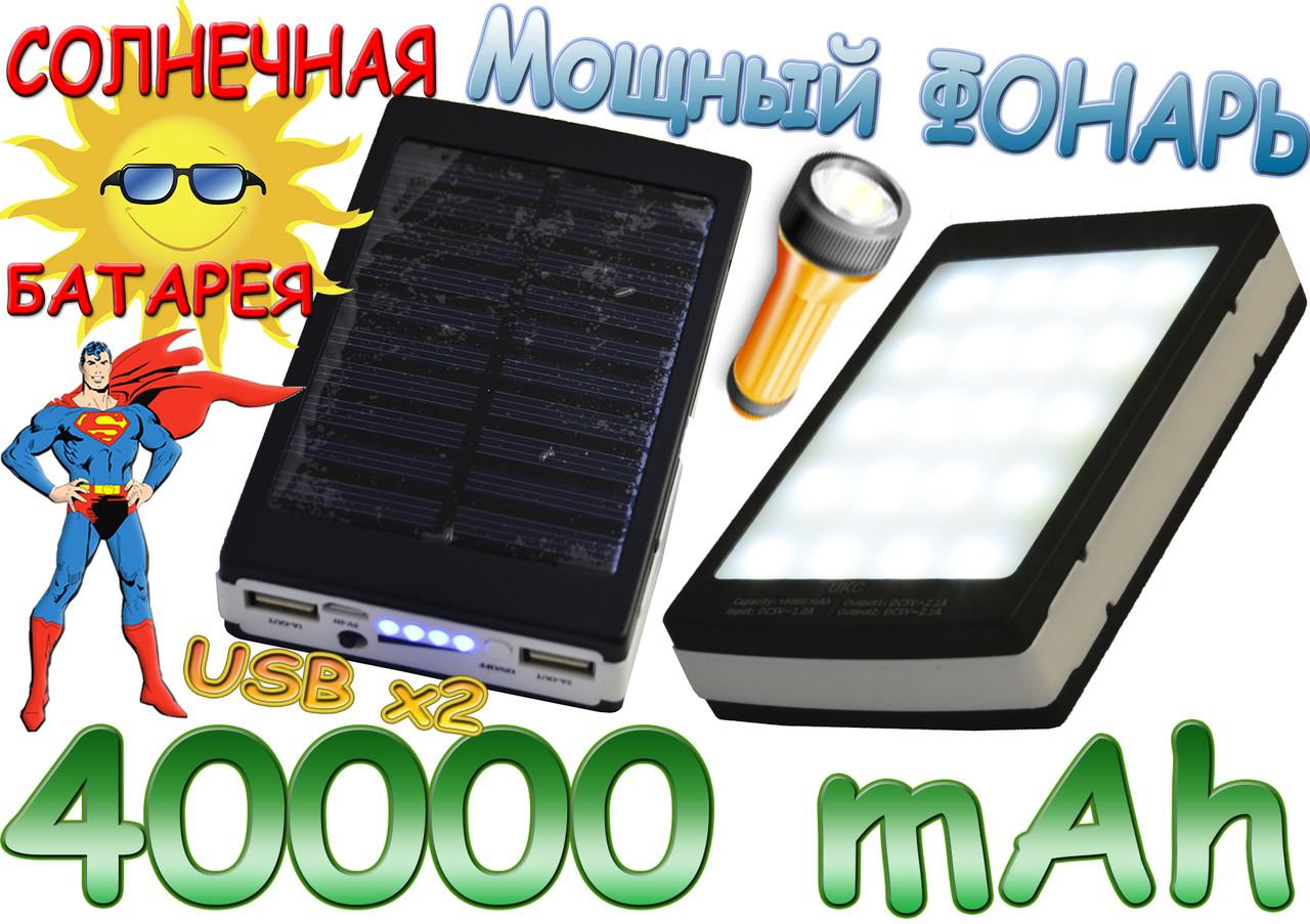 Крутой Power Bank Samsung 40000 mAh. Внешний аккумулятор, зарядное. Солнечная батарея + ФОНАРИК