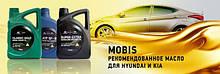 Масло і антифриз Hyundai Mobis