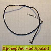 Плетеный шнур 3 мм с застежкой и удлинителем, 45 см, черный, для кулона