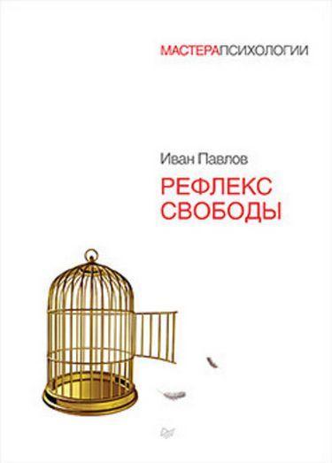 Рефлекс свободы. Павлов И. П.