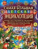Самая большая детская энциклопедия. Феданова Ю.В. Владис