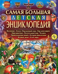 *Самая большая детская энциклопедия. Феданова Ю.В. Владис