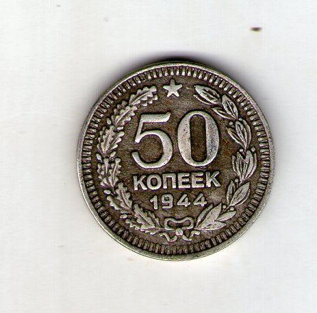 СССР  50 копеек 1944 год пробные