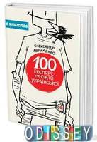 100 екпрес-уроків української. Олександр Авраменко. #книголав
