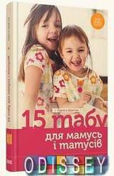 15 табу для мамусь і татусів, або Батьківські помилки з любові до дітей. Шрагіна Лариса. Видавництво Старого Лева