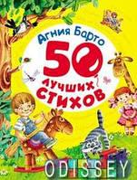 50 лучших стихов. Барто А. Росмэн