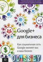Google + для бизнеса. Броган К. Олимп-Бизнес