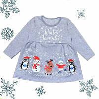 Платье детское для девочки теплое с начесом 80,92,110см.