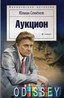Аукцион (12+). Семенов Ю. Амфора