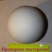 Шар из пенопласта 12 см в диаметре
