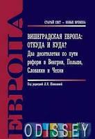 Вишеградская Европа. Откуда и куда? Два десятилетия по пути реформ в Венгрии, Польше, Словакии и Чех