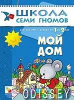 Второй год обучения. Мой дом. Для занятий с детьми от 1 до 2 лет. Денисова Д. ШСГ. Мозаика-Синтез